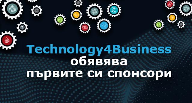 Technology4Business обяви първите си спонсори